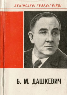 Обложка книги  - Б. М. Дашкевич