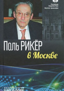 Обложка книги  - Поль Рикер в Москве