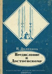 Обложка книги  - Предисловие к Достоевскому