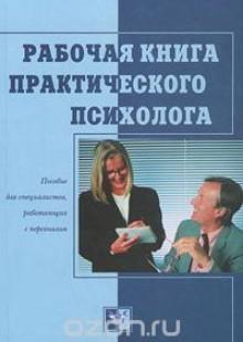Обложка книги  - Рабочая книга практического психолога