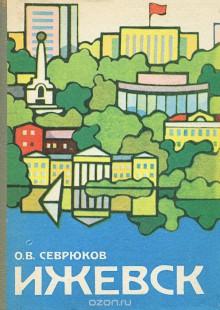 Обложка книги  - Ижевск