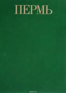 Обложка книги  - Пермь