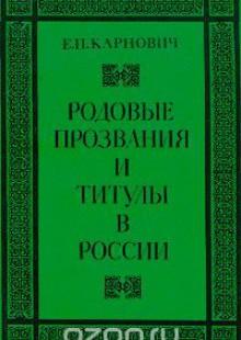 Обложка книги  - Родовые прозвания и титулы в России