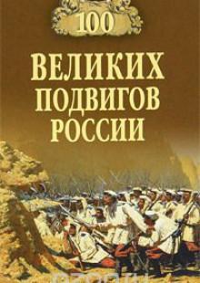 Обложка книги  - 100 великих подвигов России