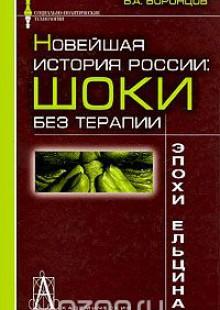 Обложка книги  - Новейшая история России. Шоки без терапии эпохи Ельцина
