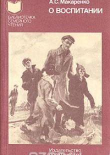 Обложка книги  - О воспитании