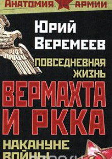 Обложка книги  - Повседневная жизнь вермахта и РККА накануне войны