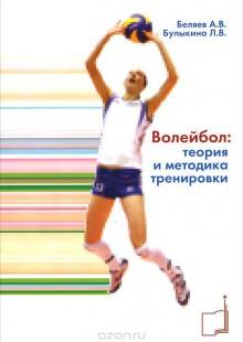 Обложка книги  - Волейбол: теория и методика тренировки