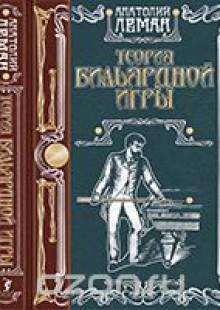 Обложка книги  - Теория бильярдной игры