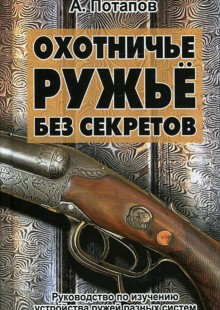 Обложка книги  - Охотничье ружье без секретов
