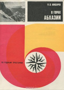 Обложка книги  - В горах Абхазии