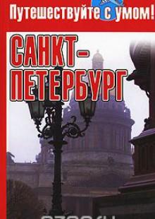 Обложка книги  - Санкт-Петербург