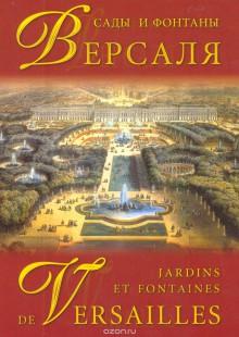 Обложка книги  - Сады и фонтаны Версаля. Каталог выставки