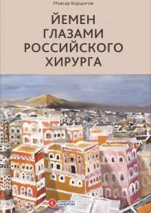 Обложка книги  - Йемен глазами российского хирурга