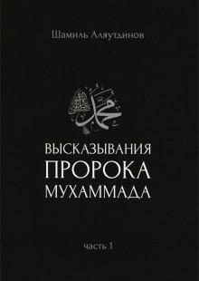 Обложка книги  - Высказывания пророка Мухаммада. Часть 1