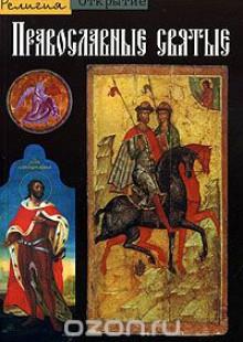Обложка книги  - Православные святые