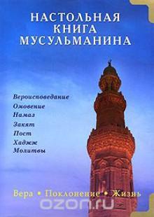 Обложка книги  - Настольная книга мусульманина. Вера. Поклонение. Жизнь