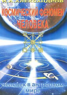 Обложка книги  - Космический феномен человека. Человек в антропном мире