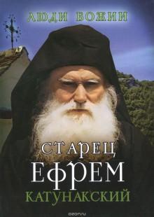 Обложка книги  - Старец Ефрем Катунакский