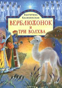 Обложка книги  - Верблюжонок и три волхва