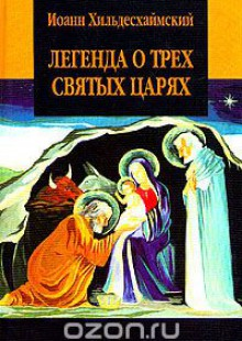 Обложка книги  - Легенда о трех святых царях