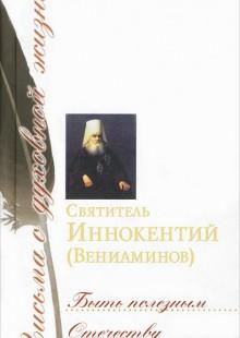 Обложка книги  - Быть полезным Отечеству
