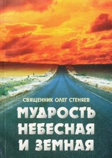 Обложка книги  - Мудрость небесная и земная