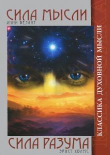 Обложка книги  - Анни Безант. Сила Мысли. Эрнст Холмс. Сила разума
