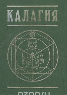 Обложка книги  - Калагия, или Власть над временем