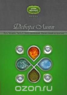 Обложка книги  - Путь Четырех. Часть 2. Книга заклинаний. Магия стихий на практике