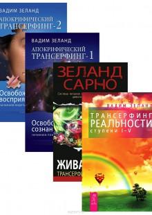 Обложка книги  - Апокрифический Трансерфинг 1-2. Живая кухня. Трансерфинг реальности. Ступень I-V (комплект из 4 книг)