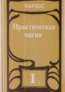 Обложка книги  - Практическая магия. Том 1
