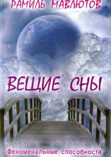 Обложка книги  - Вещие сны