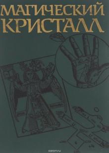 Обложка книги  - Магический кристалл. Магия глазами ученых и чародеев