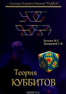 Обложка книги  - Теория куббитов