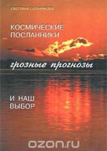 Обложка книги  - Космические Посланники, грозные прогнозы и наш выбор
