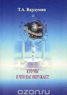 Обложка книги  - Кто мы и что нас окружает?