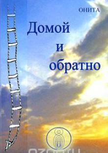 Обложка книги  - Домой и обратно