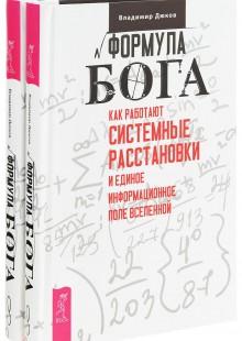Обложка книги  - Формула Бога. Как работают системные расстановки и Единое информационное поле Вселенной (комплект из 2 книг)