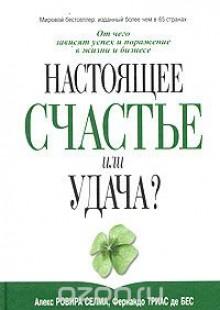 Обложка книги  - Настоящее счастье или удача?
