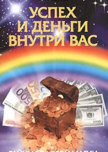 Обложка книги  - Успех и деньги внутри вас