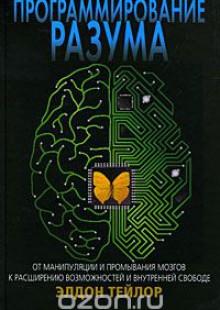 Обложка книги  - Программирование разума. От манипуляции и промывания мозгов к расширению возможностей и внутренней свободе