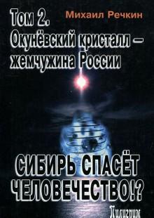 Обложка книги  - Сибирь спасет человечество!? Том 2. Окуневский кристалл – жемчужина России