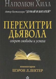 Обложка книги  - Перехитри дьявола. Секрет свободы и успеха