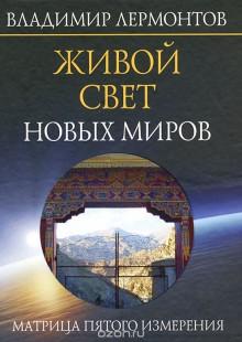 Обложка книги  - Живой свет новых миров. Матрица пятого измерения
