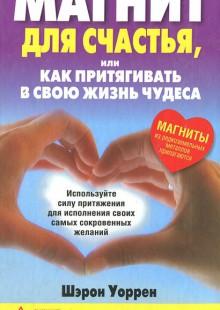 Обложка книги  - Магнит для счастья, или Как притягивать в свою жизнь чудеса