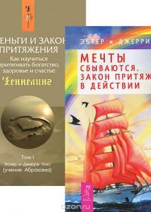 Обложка книги  - Мечты сбываются. Деньги и Закон притяжения (Комплект из 2 книг)