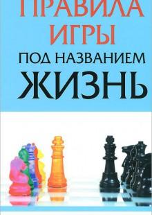 Обложка книги  - Правила игры под названием жизнь