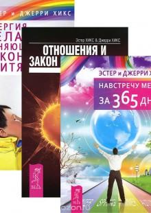 Обложка книги  - Навстречу мечте за 365 дней. Отношения и Закон Притяжения. Энергия желания, меняющая мир (комплект из 3 книг)