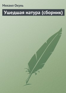 Обложка книги  - Ушедшая натура (сборник)